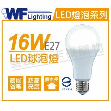 舞光 LED 16W 3000K 黃光 E27 全電壓 球泡燈_WF520127