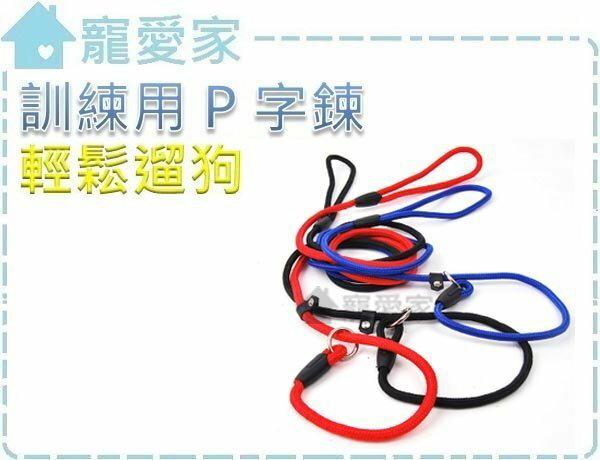 ☆寵愛家☆寵物牽引繩-P字型牽繩-訓練用P字鍊-12mm(無需狗項圈)