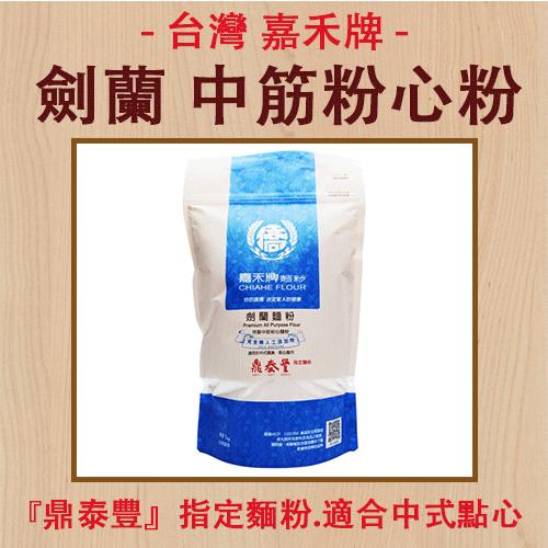 【台灣嘉禾牌】劍蘭中筋粉心麵粉(約1000g/包)?適用於中式點心(鼎泰豐指定用粉)