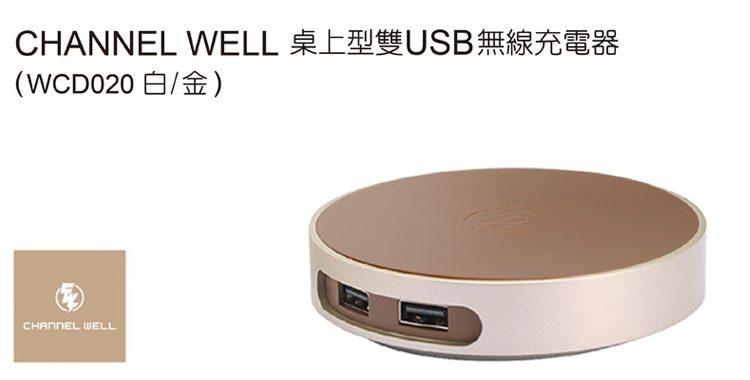CHANNEL WELL 桌上型雙USB 無線充電 (支援iPhone 8/X 無線充電)