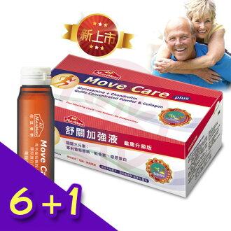 Nutrimate你滋美得 舒關加強液(龜鹿精華液升級版)24入/盒x7
