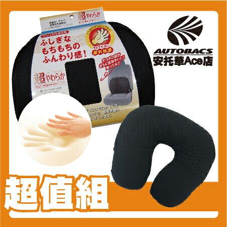 超軟低反發腰靠+透氣頸枕組