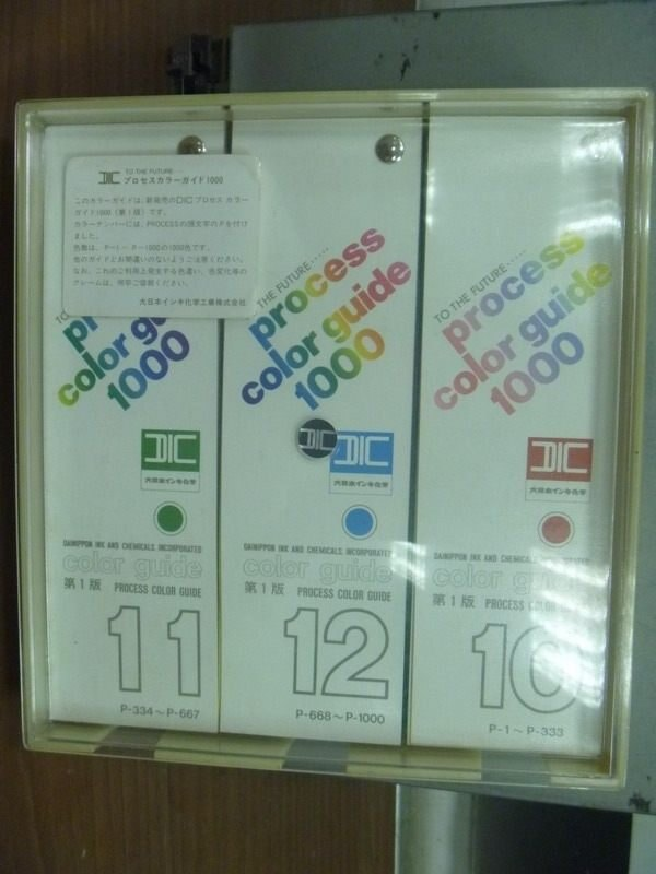 ~書寶 書T6/ _MOP~Process color guide 1000_第一版_10