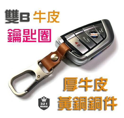 gogoro專用真皮鑰匙圈 時尚牛皮鑰匙圈 扣環 多色環洞精品鑰匙圈 高級車專用鑰匙圈 韓系時尚鑰匙圈