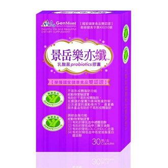景岳生技 健康食品樂亦纖乳酸菌膠囊 30粒*2盒 加贈3包優清淨酵素錠◆德瑞健康家◆