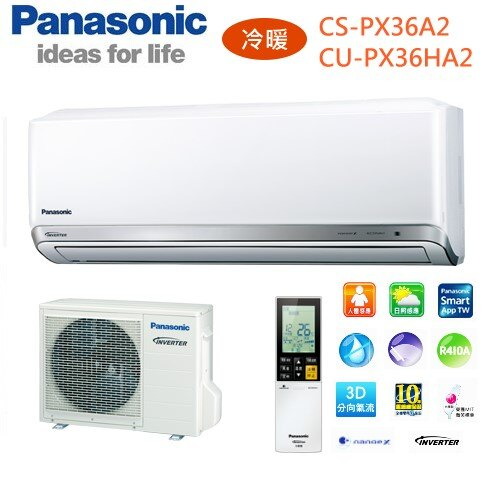 <br/><br/>  【佳麗寶】-國際5-7坪PX型變頻冷暖分離式冷氣CS-PX36A2/CU-PX36HA2(含標準安裝)<br/><br/>