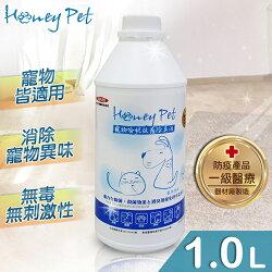 【寵物哈妮】抗菌除臭/次氯酸水濃縮補充液1L