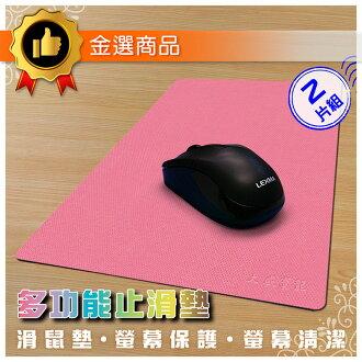 大威寶龍【多功能止滑墊】舒適款 2片組 /超薄滑鼠墊防滑墊-布面適羅技電競光學滑鼠-可擦拭保護筆電蘋果MAC電腦螢幕