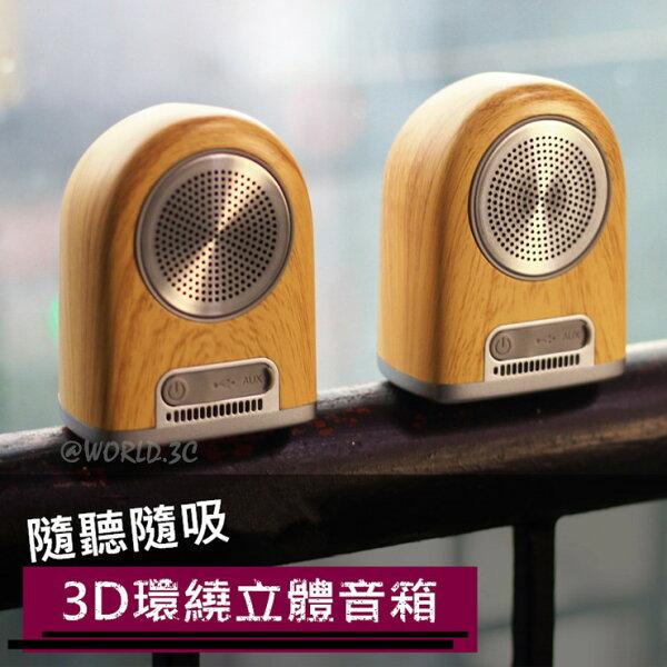 WORLD3C:音質狠好原廠正品OVEVO歐雷特D10藍芽音響磁吸喇叭木質音箱低音炮戶外音響支持藍牙、插卡、插線