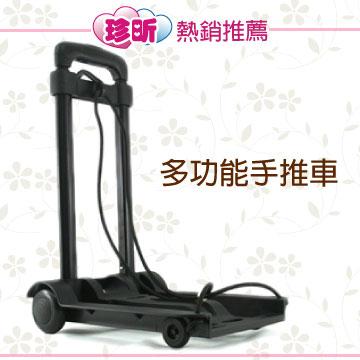 【珍昕】 多功能手推車(最大載重30kg) / 摺疊手推車 免運