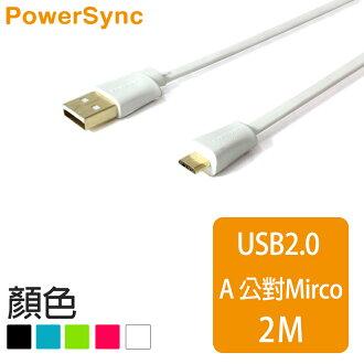 群加 Powersync Micro USB To USB 2.0 AM 480Mbps 鍍金接頭 安卓手機/平板傳輸充電線【超薄扁平線】/ 2M (5色)