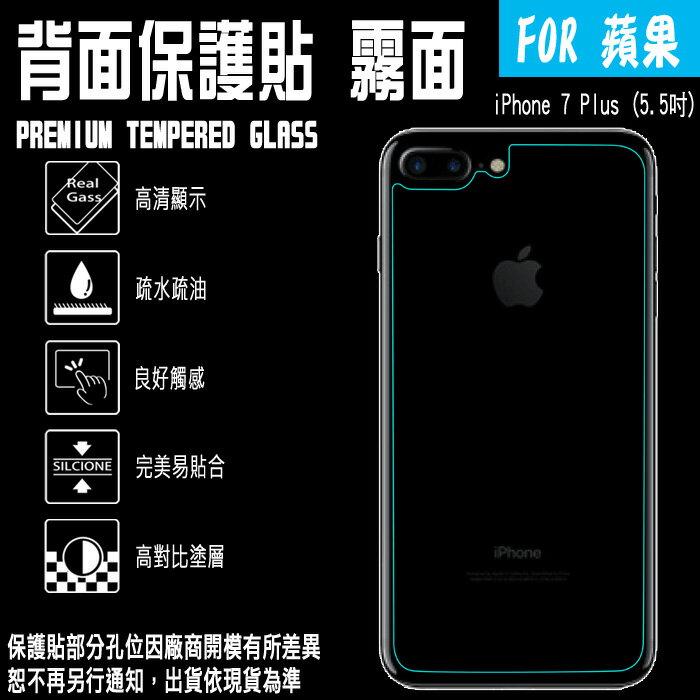 高透光背貼*5.5吋 iPhone 7 Plus/i7+ Apple 蘋果 霧面 透明隱形背貼/保護背貼/後貼/抗刮/高清保護貼/背面保護膜/TIS購物館