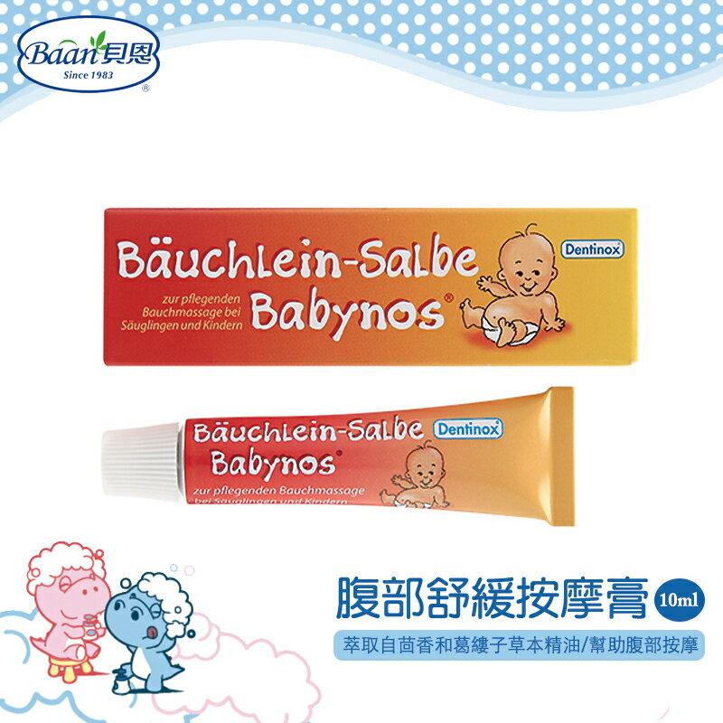 【貝恩 Baan】寶寶腹部舒緩按摩膏(10ml)德國原裝 舒緩寶寶脹氣 腸絞痛 按摩膏-MiffyBaby