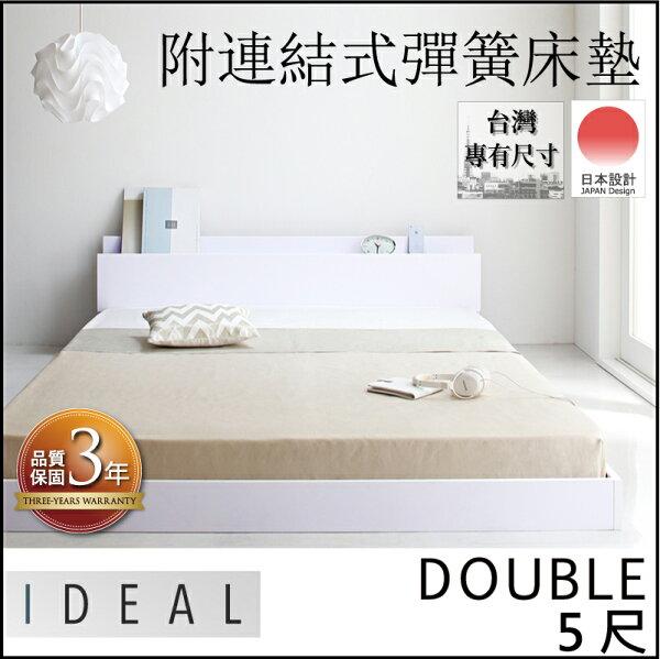 林製作所 株式會社:【日本林製作所】IDEAL雙人床組5尺低床床頭櫃附插座附連結式彈簧床墊
