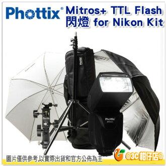Phottix Mitros+ TTL Flash 閃燈 for Nikon Kit 群光公司貨 閃光燈 婚攝 外拍 攝影棚 好幫手
