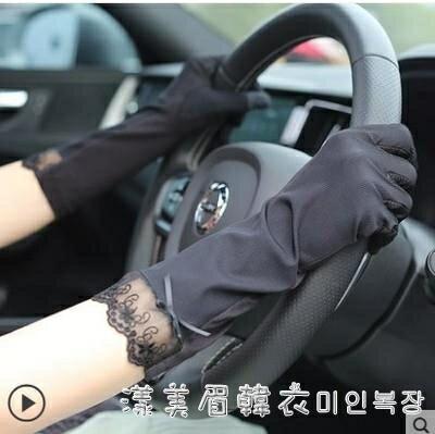 春秋夏季女開車性感蕾絲薄款防曬手套 黑色冰絲手袖護臂 防紫外線 四季小屋