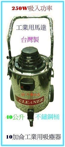 10加侖工業用吸塵器-乾溼兩用-台灣製造