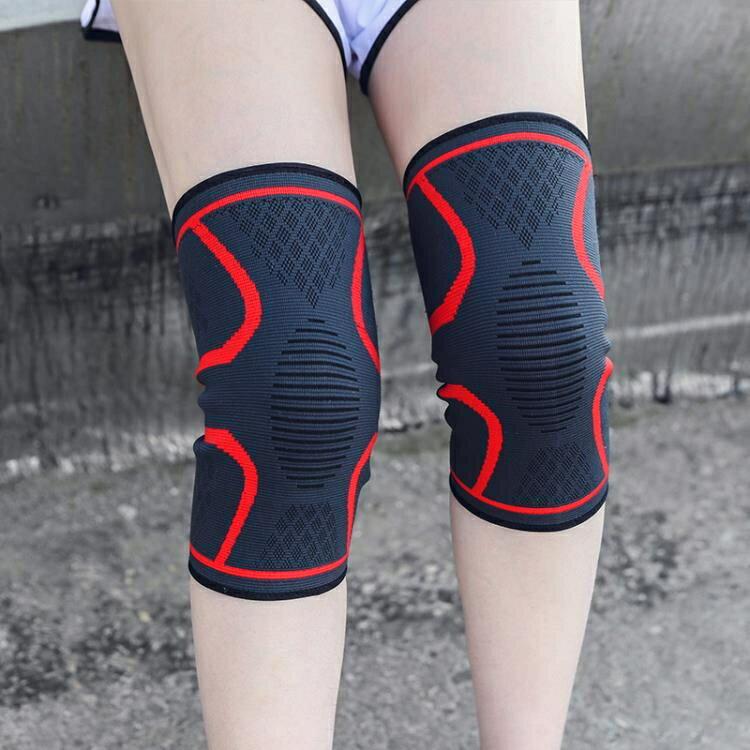 【夏日上新】跑步運動護膝男女健身騎行膝蓋徒步深蹲籃球羽毛球(2只裝