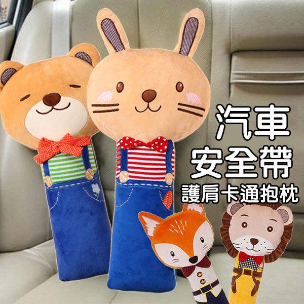 安全帶娃娃 汽車安全帶護肩可愛卡通抱枕 靠枕 護肩套?【巴布百貨】
