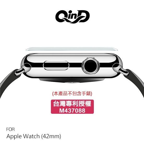 強尼拍賣~ QinD Apple Watch Series 1  2  3 42mm 水凝