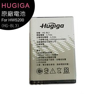 鴻碁Hugiga HWS200 原廠電池◆送萬用充電器
