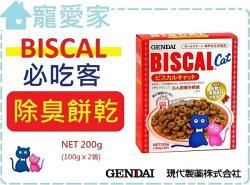 ☆寵愛家☆可超取☆現代BISCAL必吃客貓用除臭餅乾200g .