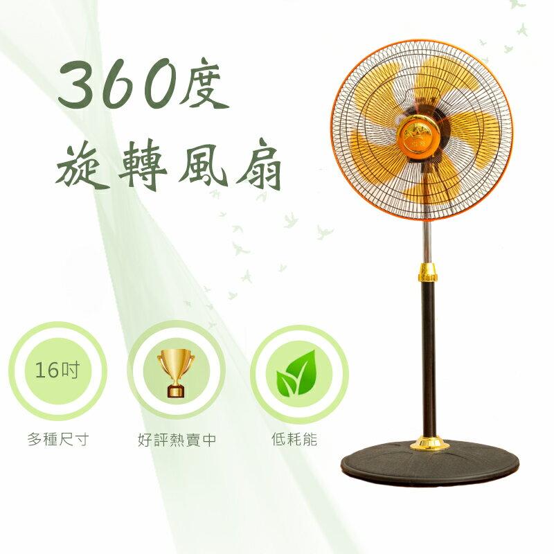 【dayneeds】【免 】360度16吋旋轉風扇  涼風扇  360轉  電扇  電風扇  工業立扇