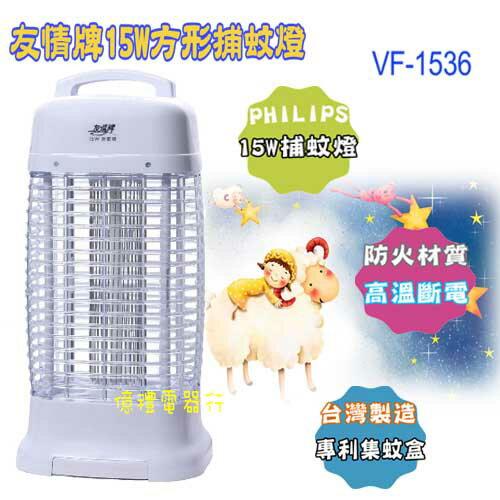 【億禮3C家電館】友情15W捕蚊燈VF-1536.#304不鏽鋼鐵線、永不生鏽