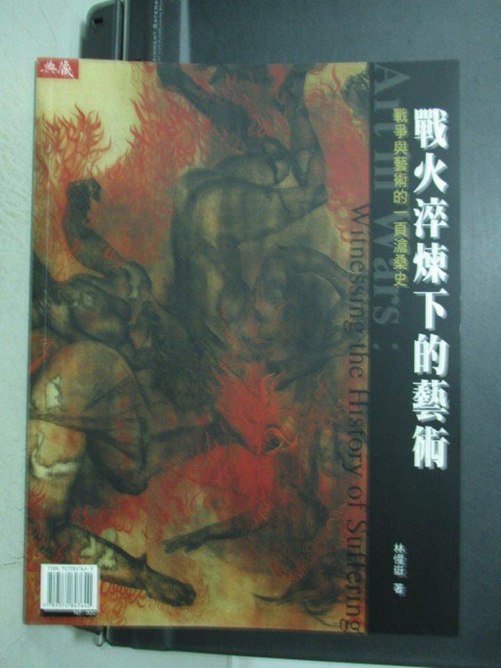 【書寶二手書T5/藝術_XCX】戰火淬煉下的藝術_戰爭與藝術的一頁滄桑史_林惺嶽