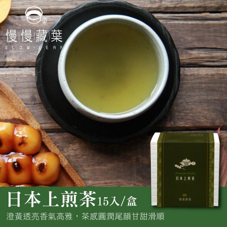 慢慢藏葉-日本靜岡-上煎茶【茶包15入-盒裝】【富士山下-純淨茶園直送】【冷泡茶包推薦】