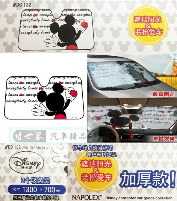 權世界@汽車用品 NAPOLEX Disney 米奇 雙層加厚 前擋遮陽板 隔熱簾 130x70公分 WDC132