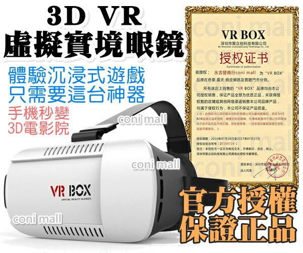 ~coni shop~官方 絕對正品 虛擬3D實境眼鏡VR BOX 3D頭戴式立體眼鏡 暴