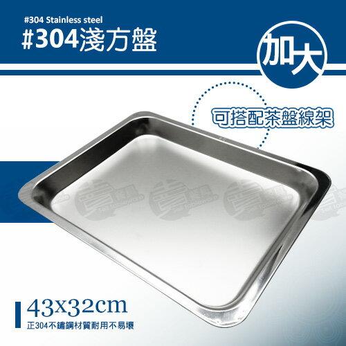 ﹝賣餐具﹞正304  加大淺方盤  不鏽鋼盤 餐具架 瀝水架 / 2130011501208