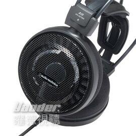 【曜德視聽】鐵三角 ATH-AD700X AIR DYNAMIC 開放式耳機 絕佳音色 ★免運★送收納盒★