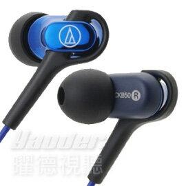 【曜德視聽】鐵三角 ATH-CKB50 藍色 輕量 新設計平衡電樞 ★免運★送收納盒★