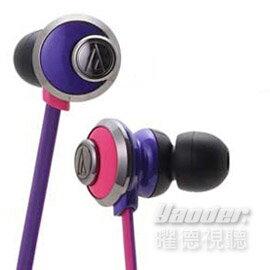 【曜德視聽】鐵三角 ATH-CKF77 紫粉 專為女性設計 舒適重低音 ★免運★送收納盒★