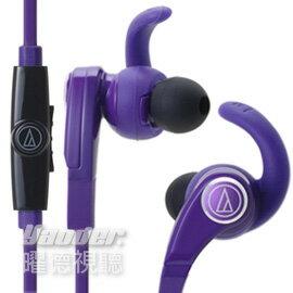 【曜德★送收納盒】鐵三角 ATH-CKX7iS 紫色 支援智慧型手機 重低音 ★免運★