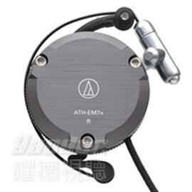 【曜德視聽】鐵三角 ATH-EM7x 經典復刻版 耳掛式耳機 鋁合金 ★免運★送收納盒★
