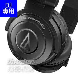 【曜德視聽】鐵三角 ATH-PRO500MK2 黑色 DJ專用摺疊型耳機 ★免運★送收納盒★