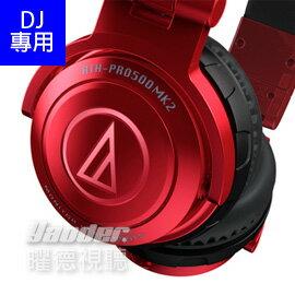 【曜德視聽】鐵三角 ATH-PRO500MK2 紅色 DJ專用摺疊型耳機 ★免運★送收納盒★