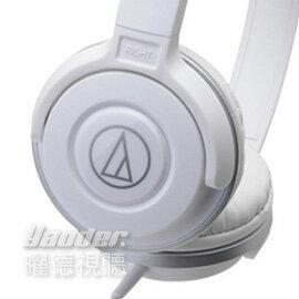 <br/><br/>  【曜德視聽】鐵三角 ATH-S100 白色 輕量型摺疊耳機 新版SJ-11 ★免運★送收納袋+收線器★<br/><br/>
