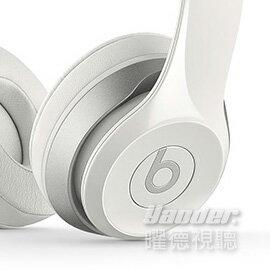 【曜德】Beats Solo 2 白色 線控通話 輕量時尚新款 ★免運★