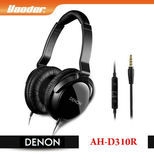 【曜德視聽】DENON AH-D310R 時尚質感 支援Apple裝置通話 ★免運★送收納盒★ 1