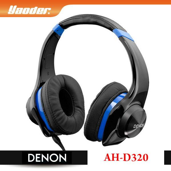 【曜德視聽】DENON AH-D320 藍色 強勁重低音 搖滾尖峰 智慧型手機通話 ★免運★送收納袋★ 1