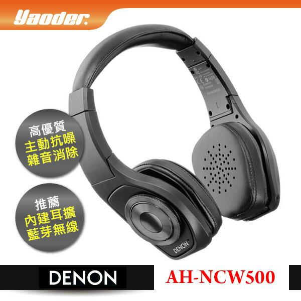 【曜德↘狂降】DENON AH-NCW500 黑色 專業降噪 無線藍芽 支援手機通話 ★免運★ 1