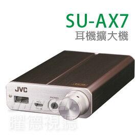 ~曜德視聽~JVC SU~AX7 攜帶式耳機擴大機 專利K2技術晶片 ~ ~送收納盒~