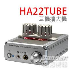 【曜德視聽】鐵三角 AT-HA22TUBE 耳機擴大機 真空管柔和音色 ★免運★送CK505M