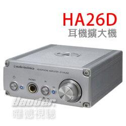 【曜德視聽】鐵三角 AT-HA26D 耳機擴大機 音質清澈剔透 低雜訊 ★免運