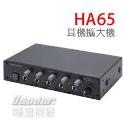 【曜德視聽】鐵三角 AT-HA65 耳機擴大機 高輸出功率 可接5台 ★免運