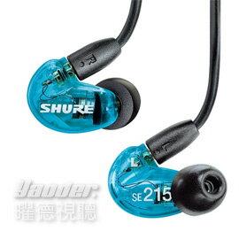 【曜德視聽】SHURE SE215 藍色 噪音隔離 限定款耳機 可拆導線 ★免運★送收納盒★